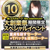 22B_秋コスin仙台_10周年イベント_640-640