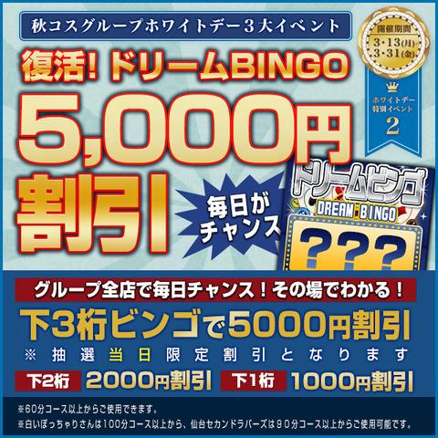 仙台_640-640ホワイトデーイベント第3弾ービンゴ