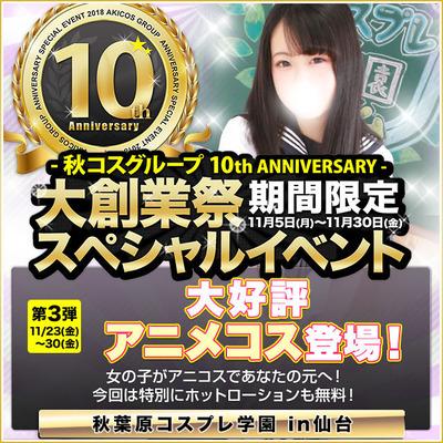 22C_秋コスin仙台_10周年イベント_640-640