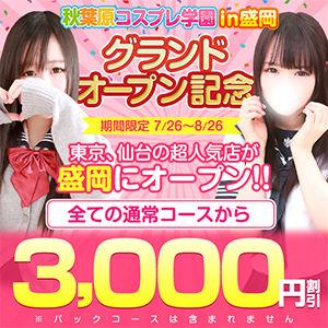 オープニングCP_盛岡コス_口コミ_300-300