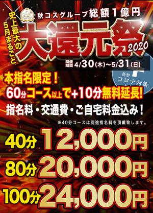 特別価格 秋コス_仙台B_460-640