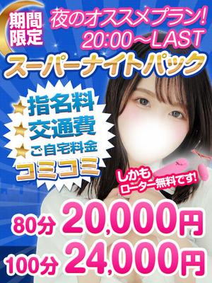 20200812_スーパーナイトパック_480-640