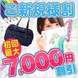 20200220_仙台_こ゛新規様割_640-640