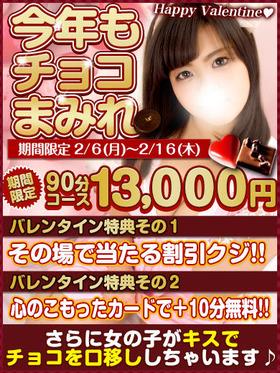 仙ぽちゃバレンタイン390-520(300-400)