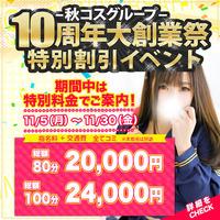 仙台秋コス_640-640