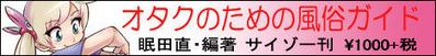 fuuzoku_banner01[1]