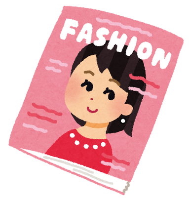 zasshi_fashion