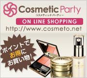 CosmeticParty オンラインショッピング