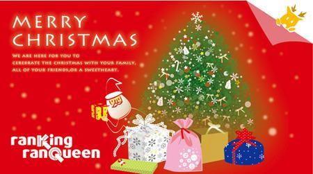 クリスマス2012ランキンランキン