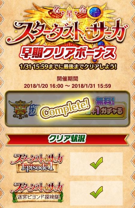 2018-01-30-23-08-47