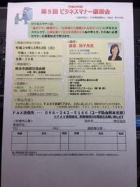 NTTビジネスマナー29年
