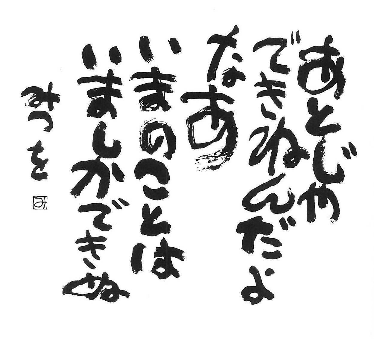 言葉 相田 みつを 相田みつをの詩|心に響く言葉・やる気が出る名言