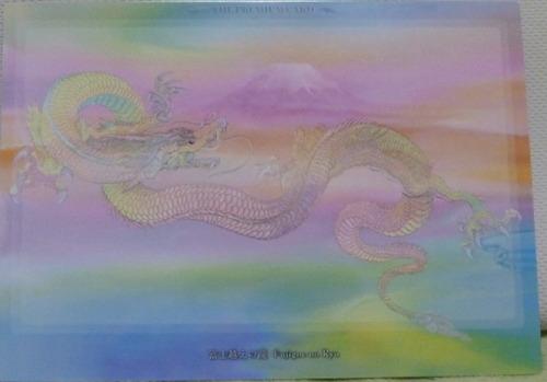 富士越えの龍