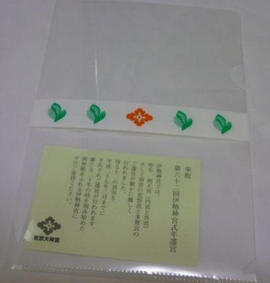 東京大神宮ファイル