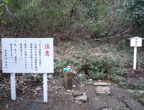 猿田 ご神水場アップ