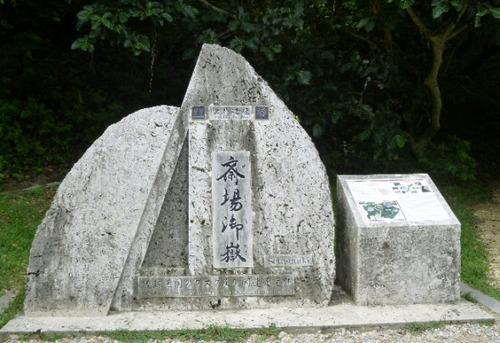 斎場御嶽入口碑