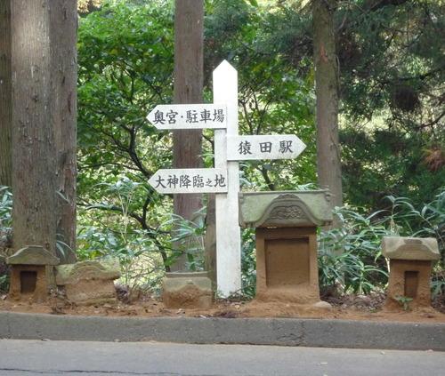 猿田神社 裏道案内