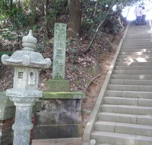 猿田神社 階段