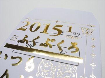 コスモテック年賀状2015-02