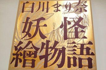 白川まり奈 妖怪繪物語 - 04