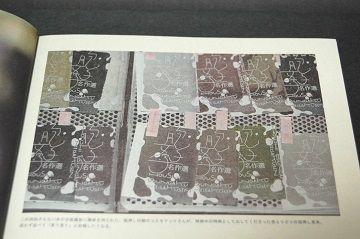 紙モノカタログ5 - 03