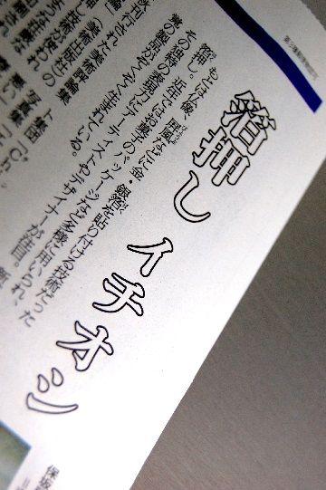 朝日新聞 箔押し - 01