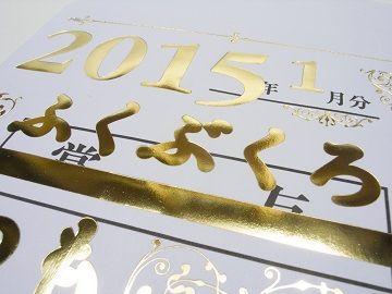 コスモテック年賀状2015-03