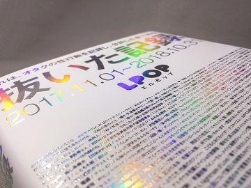 抜いた記録-06