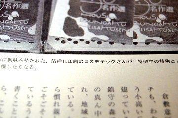 紙モノカタログ5 - 02
