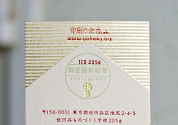 mas-yohaku(2)