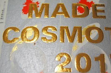 コスモテック2017年年賀状 - 05
