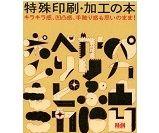 特殊印刷・加工の本(MdN)