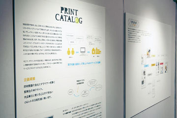 紙×印刷×加工の可能性 - 04