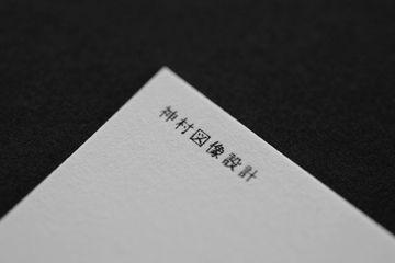 神村図像設計 名刺 - 02
