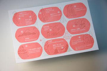 FUKUDA DESIGN 2012 年賀状 - 01