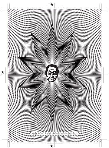 箔押し印刷仏 「 さとう 」 vol.2 - 02