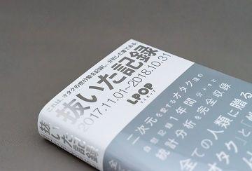 抜いた記録-01