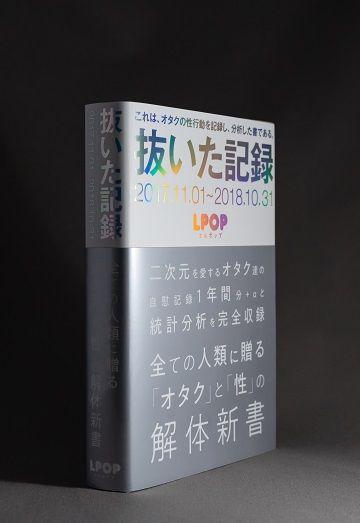 抜いた記録-04