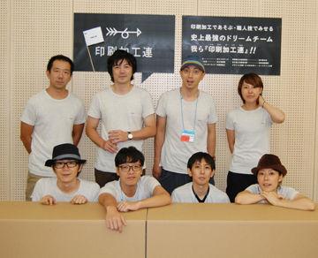 印刷加工連(アートブックフェア2012 編)