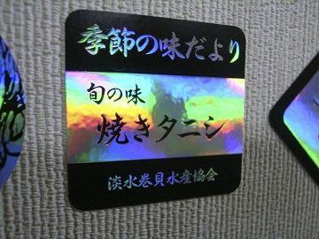 月刊タニシ オリジナルステッカー - 05