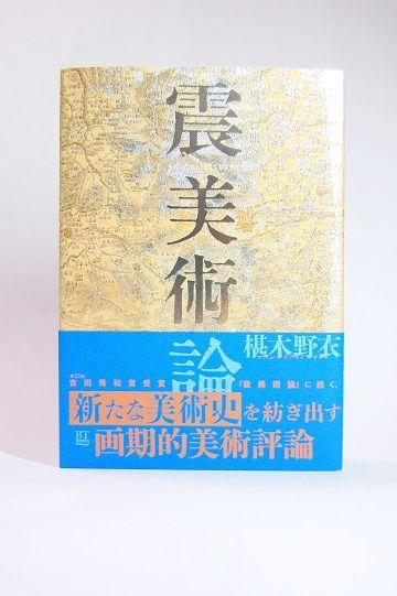 震美術論 - 01