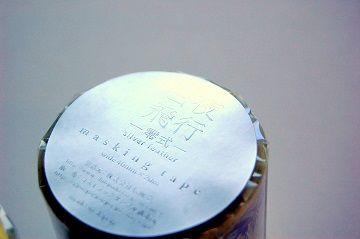 完成版 白夜飛行零式箔押しマスキングテープ - 03