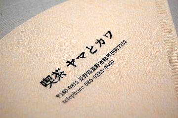 喫茶ヤマとカワショップカード-02