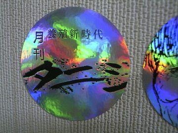 月刊タニシ オリジナルステッカー - 03