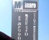 パチカ名刺(ミナロ2)