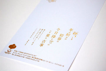 アジアンヴォイス 2014 年賀状 - 02