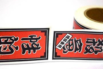 千社札風テープ - 04