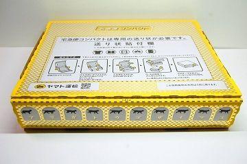宅急便コンパクト ゴールドBOX - 02