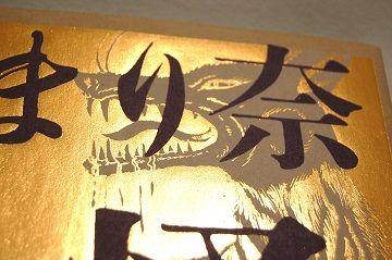 白川まり奈 妖怪繪物語 - 03