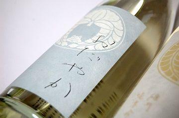 おだやか 純米吟醸 - 04
